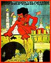 Anti-Bolshevik Propaganda Poster with Leon Trotsky