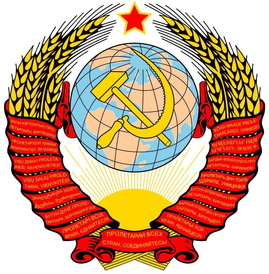 Union of Soviet Socialist Republics Coat-of-Arms